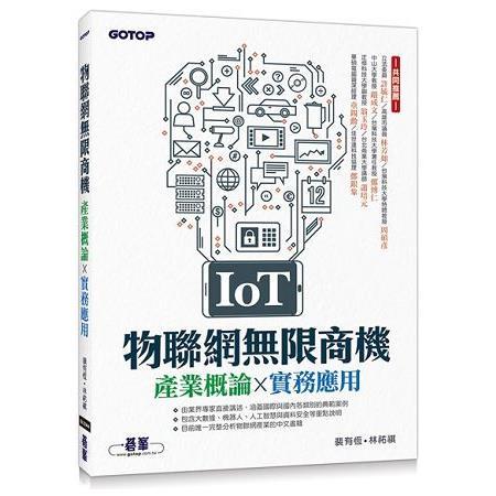 IoT物聯網無限商機:產業概論X實務應用