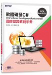 MTA Software Development Fundamentals 國際認證教戰手冊 C# (98-361)