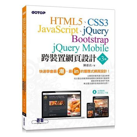 跨裝置網頁設計(第三版): HTML5、CSS3、JavaScript、jQuery、Bootstrap、jQuery Mobile
