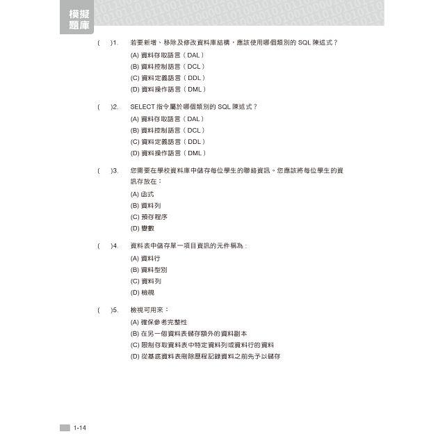 MTA Database Fundamentals國際認證教戰手冊(98-364)