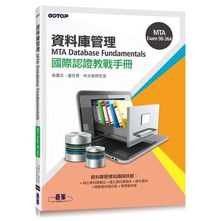 MTA Database Fundamentals國際認證教戰手冊(98-364)