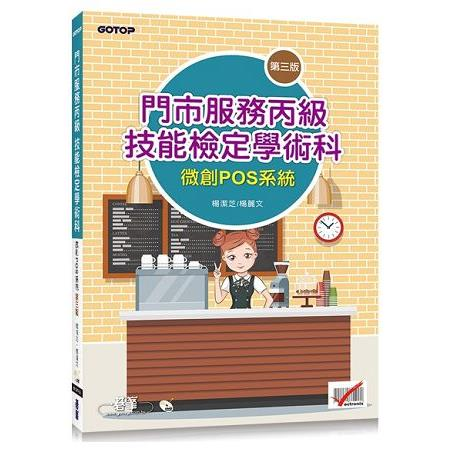 門市服務丙級技能檢定學術科(微創POS系統)第三版