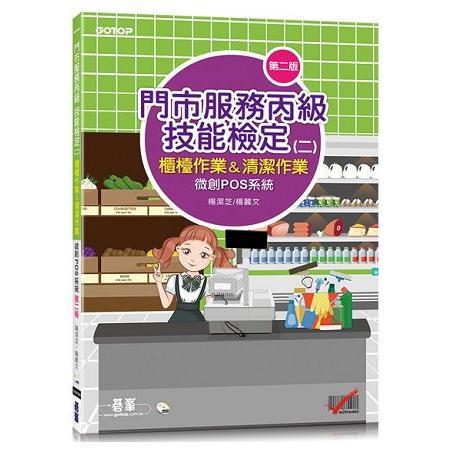 門市服務丙級技能檢定(二):櫃檯作業&清潔作業(微創pos系統)(第二版)