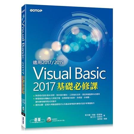 Visual Basic 2017基礎必修課(適用VB 2017/2015,附光碟)