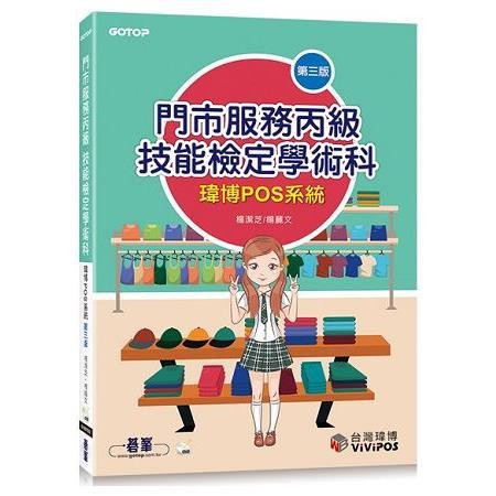 門市服務丙級技能檢定學術科(瑋博POS系統)第三版