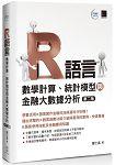 R語言 :數學計算、統計模型與金融大數據分析(第二版)