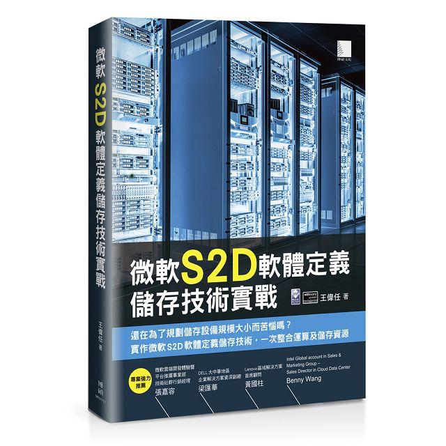 微軟S2D軟體定義儲存技術實戰