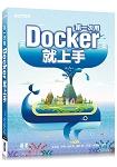 第一次用Docker就上手