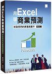 用Excel學商業預測:終身受用的原理與實作