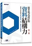 提升程式設計的資料結構力 第二版|國際程式設計競賽之資料結構原理、題型、解題技巧與重點解析