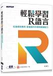輕鬆學習 R 語言-從基礎到應用,掌握資料科學的關鍵能力