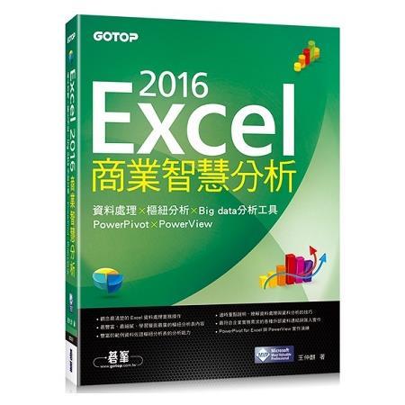 Excel 2016商業智慧分析|資料處理x樞紐分析x Big data分析工具PowerPivot及PowerView
