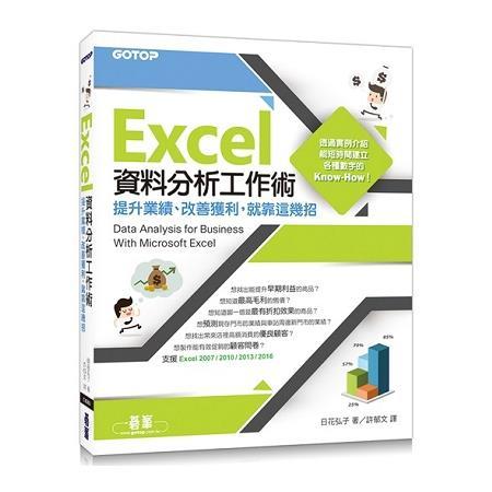Excel資料分析工作術|提升業績、改善獲利,就靠這幾招