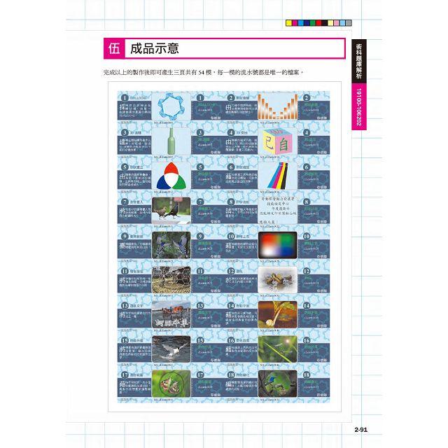 印前製程乙級檢定術科應檢學習書(使用Photoshop、Illustrator、Indesign)