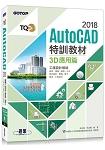 TQC+ AutoCAD 2018特訓教材-3D應用篇(隨書附贈23個精彩3D動態教學檔)