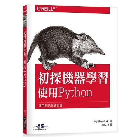 初探機器學習|使用Python