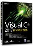 Visual C# 2017程式設計經典(附光碟)