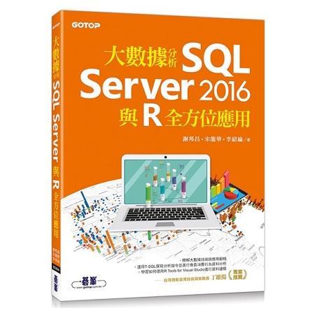 大數據分析SQL Server 2016與R全方位應用