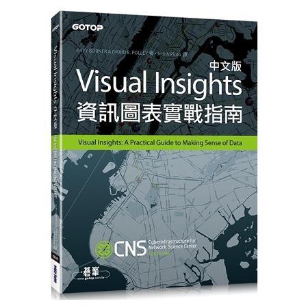 Visual Insights中文版|資訊圖表實戰指南