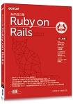 為你自己學 Ruby on Rails