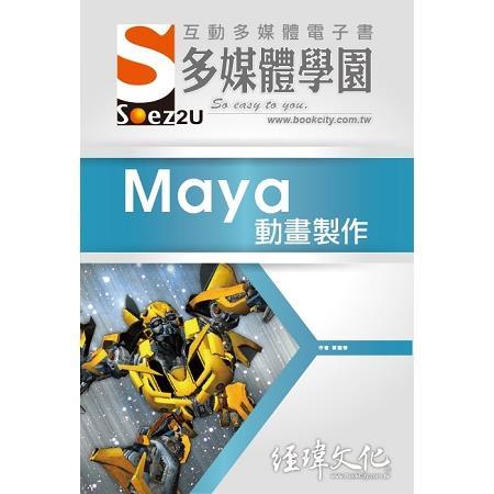 SOEZ2u 多媒體學園電子書 -- Maya 動畫製作