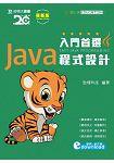 入門首選 Java 程式設計附範例檔 - 最新版