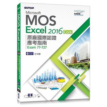 Microsoft MOS Excel 2016 Core 原廠國際認證應考指南 (Exam 77-727)