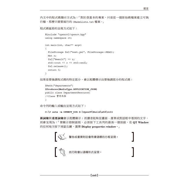 OpenCV範例解析