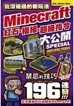 從沒碰過的Minecraft新玩法-紅石、模組、超級指令196種大公開!