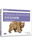 Mapping Experiences 看得見的經驗|創造價值從經驗圖像化開始
