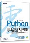 Python零基礎入門班:一次打好程式設計與邏輯訓練基本功!(附120分鐘影音教學/範例程式)