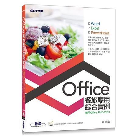 Office餐旅應用綜合實例(適用Office 2013/2016)