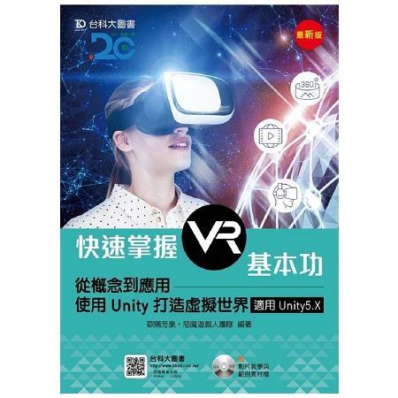 快速掌握VR基本功:從概念到應用-使用Unity打造虛擬世界 附影片教學與範例素材檔-適用Unity5.X