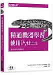 精通機器學習|使用Python