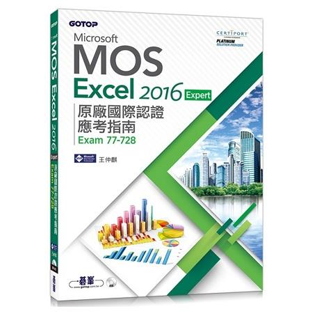 Microsoft MOS Excel 2016 Expert 原廠國際認證應考指南 (Exam 77-728)