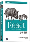 React學習手冊