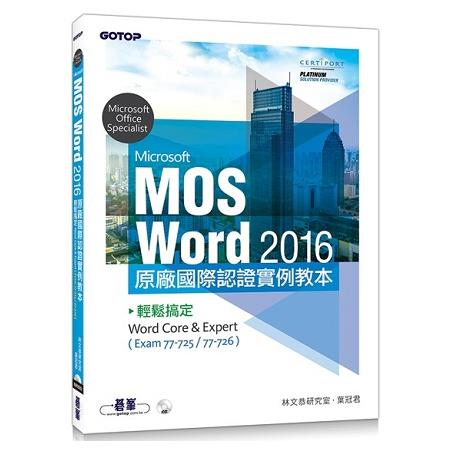 Microsoft MOS Word 2016 原廠國際認證實例教本|輕鬆搞定Word Core & Expert