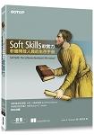 Soft Skills 軟實力|軟體開發人員的生存手冊