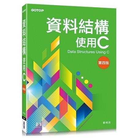 資料結構:使用C(第四版)