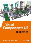 Visual Components 4.0實作教學