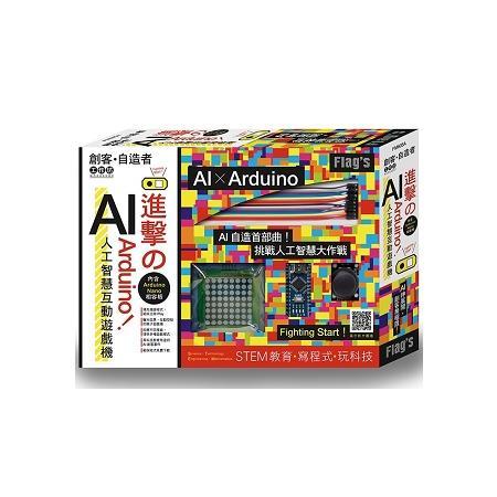 FLAG`S 創客‧自造者工作坊:進擊的 Arduino!AI 人工智慧互動遊戲機