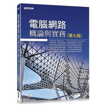 電腦網路概論與實務(第七版)
