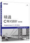精通 C 程式設計 第四版