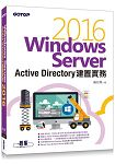 Windows Server 2016 Active Directory建置實務