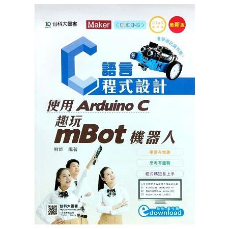 C語言程式設計:使用Arduino C 趣玩mBot機器人附範例檔