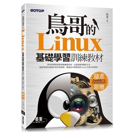 鳥哥的Linux基礎學習訓練教材