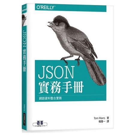 JSON實務手冊