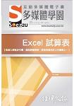 SOEZ2u 多媒體學園電子書 --  Excel 試算表