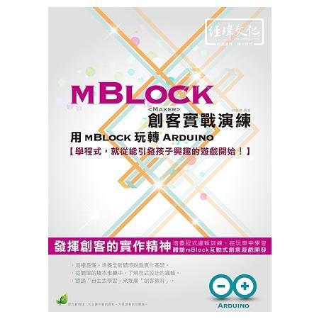 mBlock 創客實戰演練:用mBlock玩轉Arduino