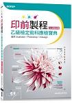 印前製程乙級檢定術科應檢寶典(106最新試題)